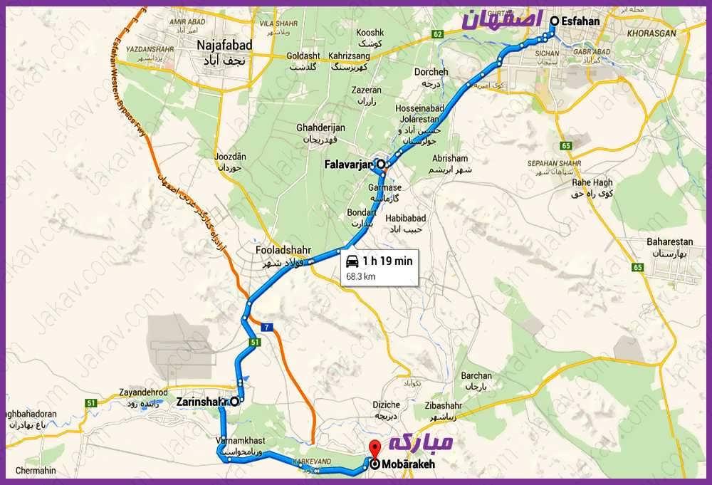 اصفهان به مبارکه